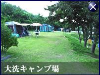 大洗海キャンプ場