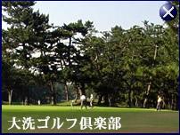 大洗ゴルフ倶楽部