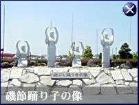 磯節踊り子の像